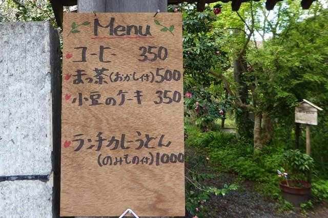 抹茶カフェ入口の画像