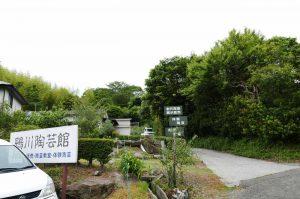 鴨川陶芸館の店舗入口