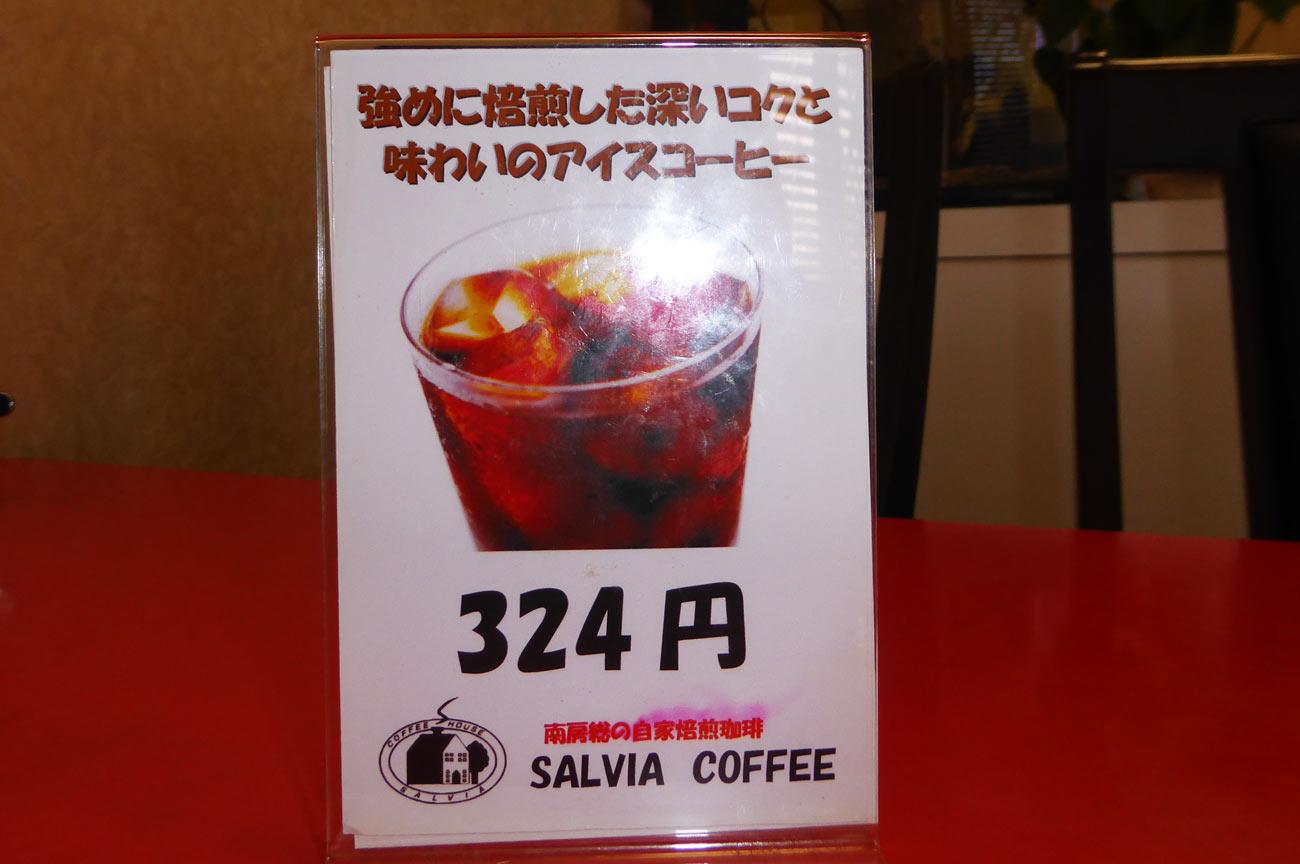 サルビアコーヒの画像