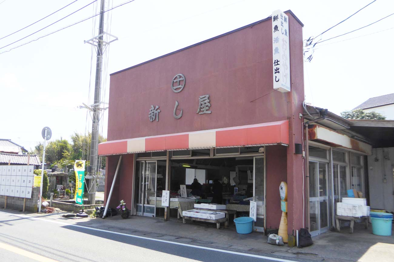 新し屋の店舗外観画像