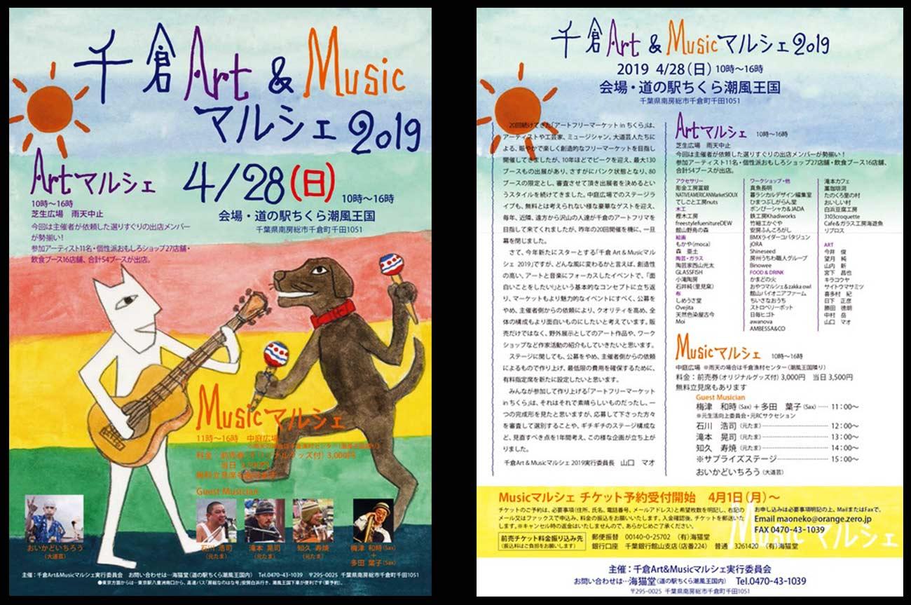 千倉Art&Musicマルシェ2019のチラシ