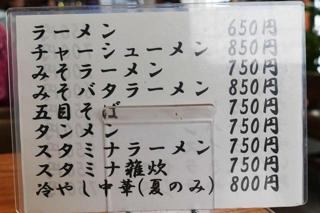 池田屋の麺類メニュー