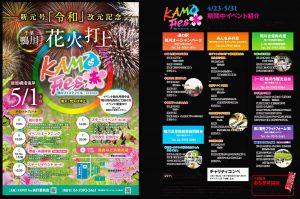 鴨川フェスティバルのお知らせ