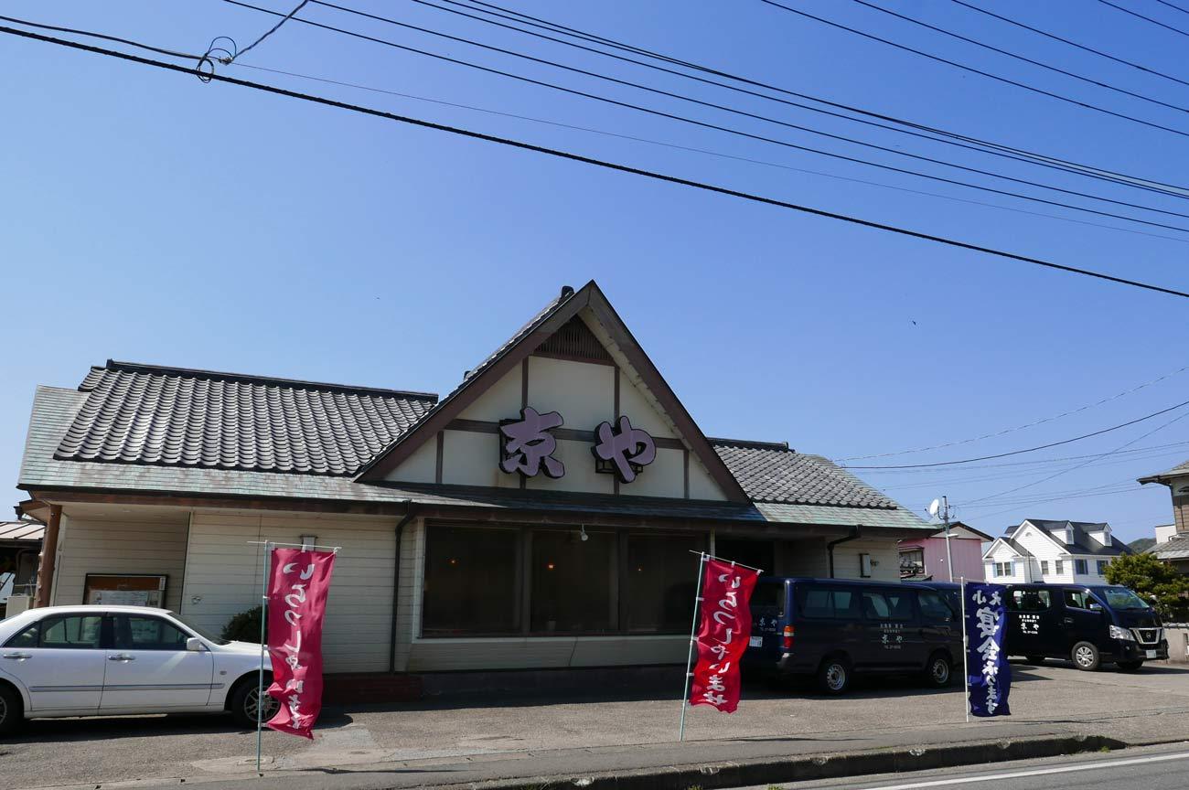 京やの店舗外観画像