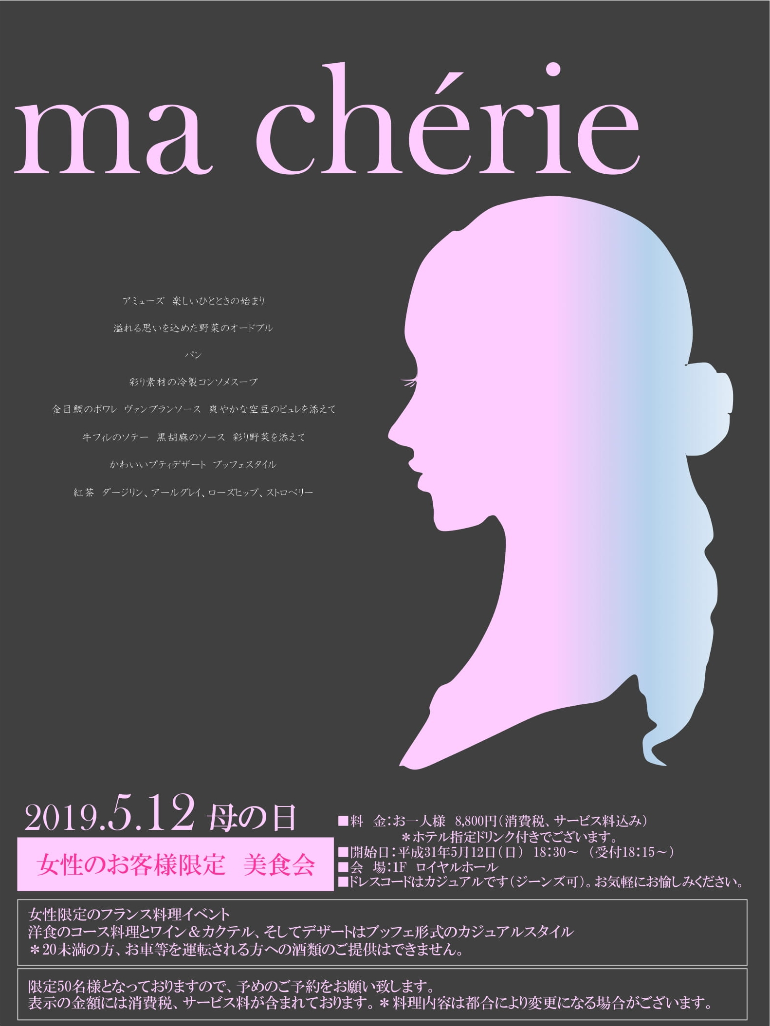 Hotel & Resorts MINAMIBOSO 女性限定『ma cherie -マ シェリ-』