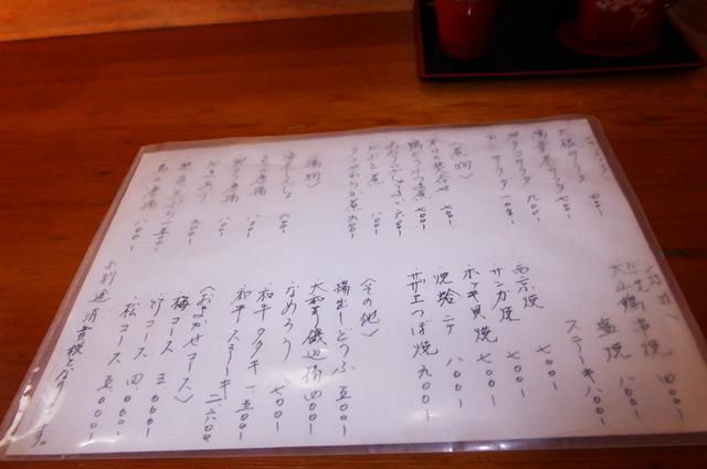 割烹太田和のメニュー(一品料理)