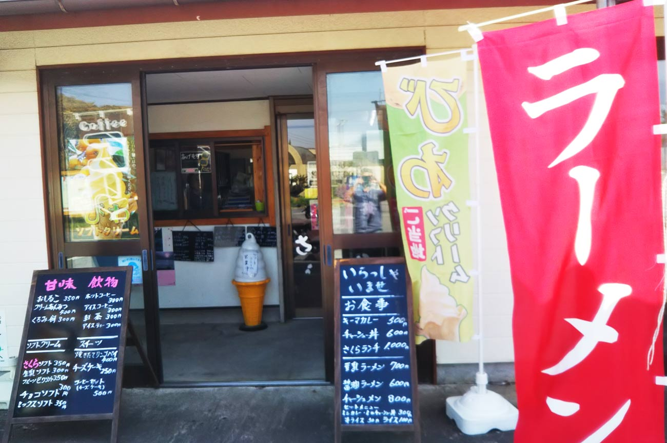 櫻花の店舗外観