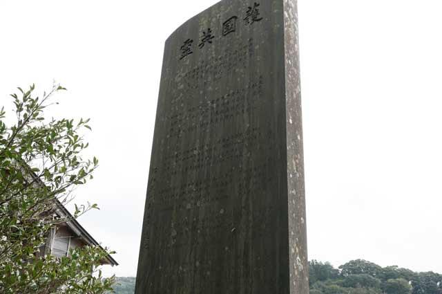 八雲神社の護国英霊の碑