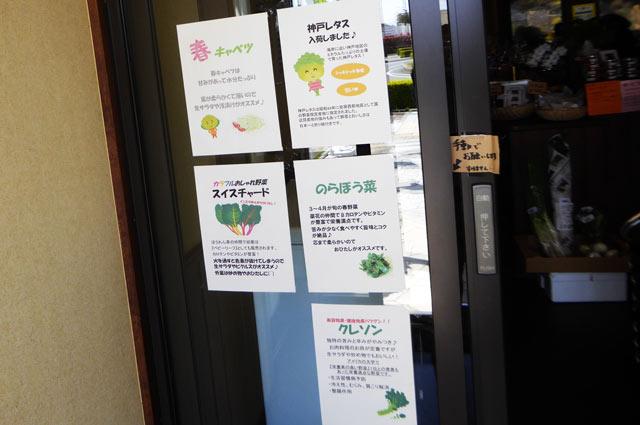 おすすめ野菜の掲示板の画像