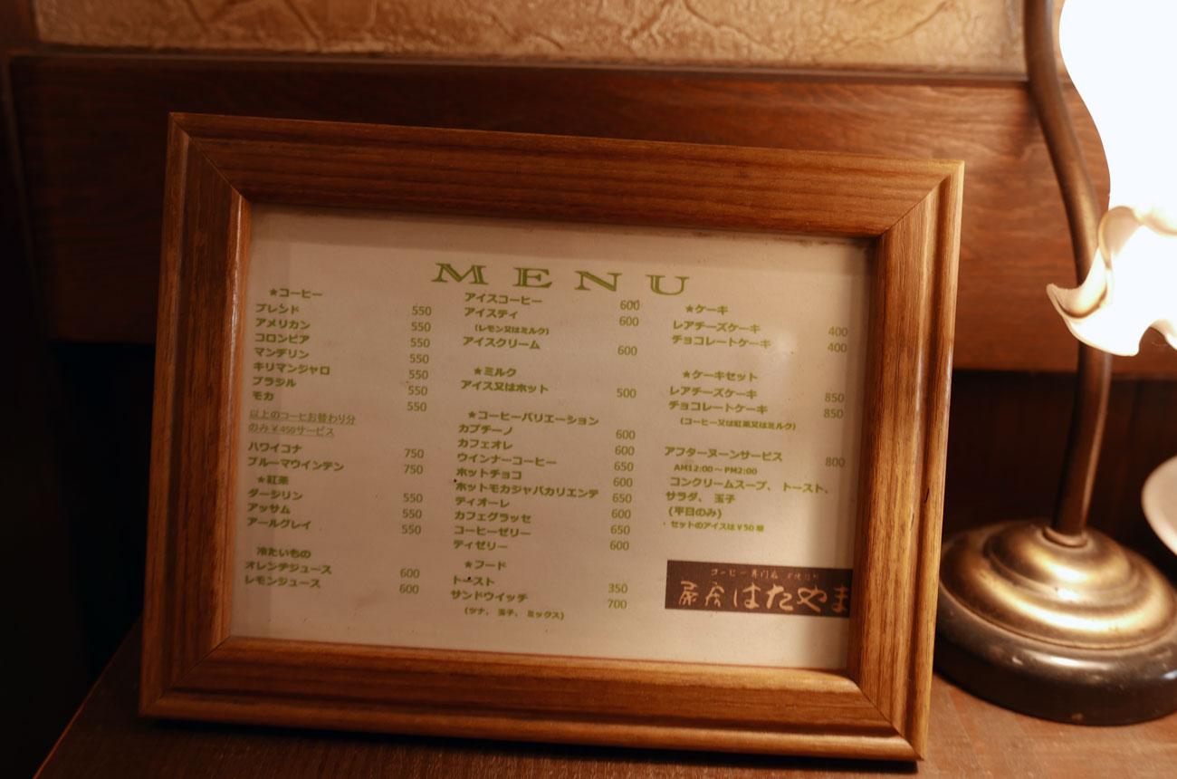 館山駅前の茶房はたやま 木額入りのメニュー