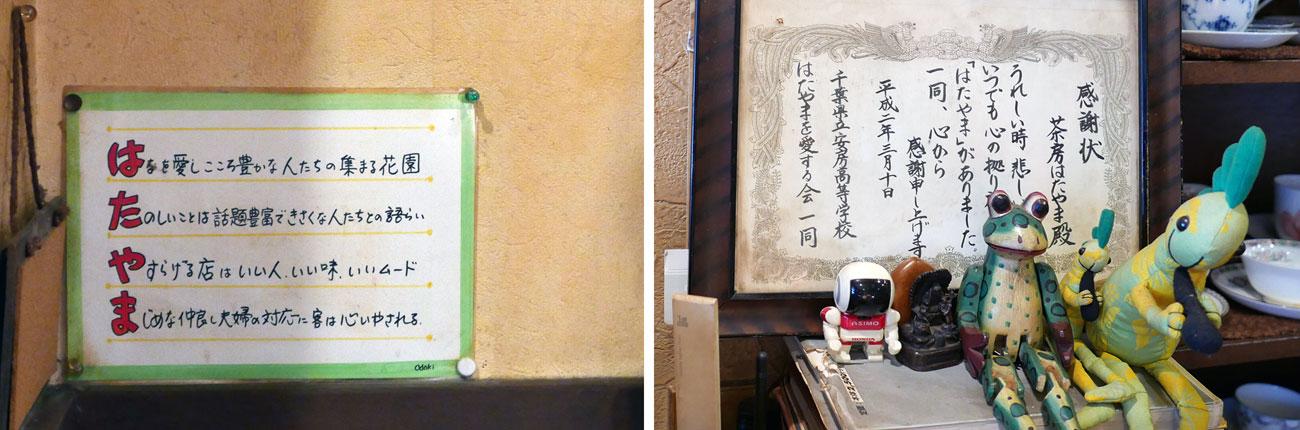 館山駅前の茶房はたやま お客様からの手紙や感謝状