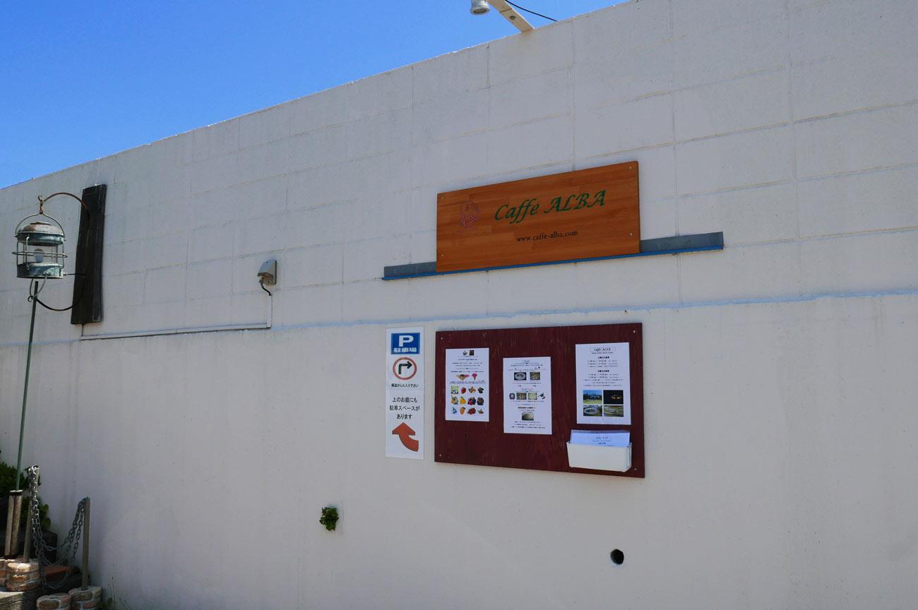 カフェアルバの駐車場の画像