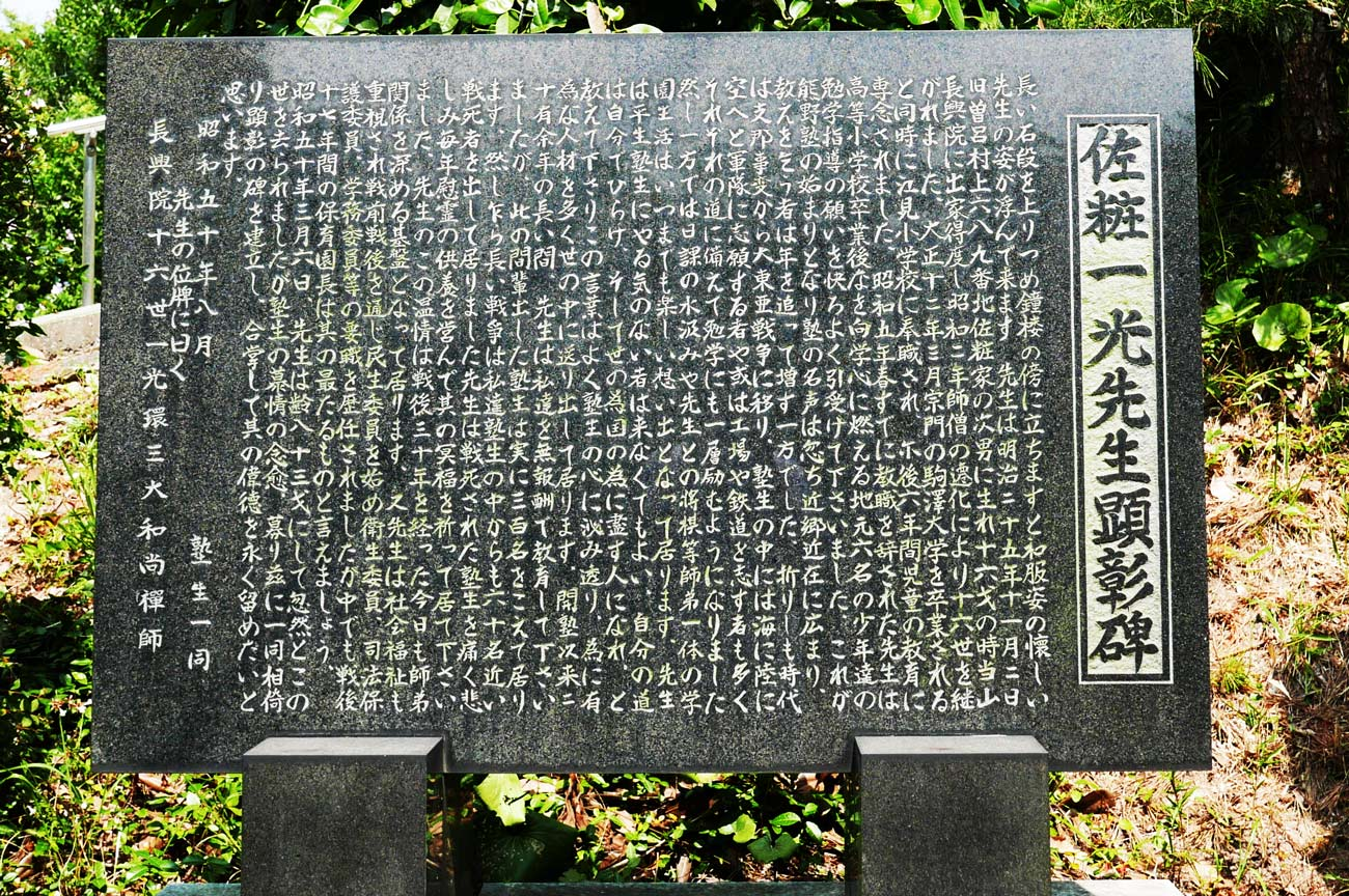 佐粧一光先生顕彰碑の画像