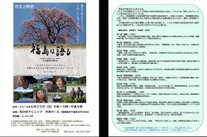土井敏邦監督作品 「福島は語る」の上映会のお知らせ