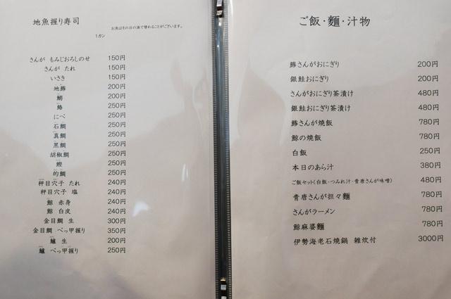 地魚握り鮨、ご飯・麺・汁物メニューの画像