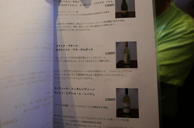 ワインメニューの画像