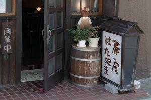 館山駅そばの純喫茶 茶房はたやま