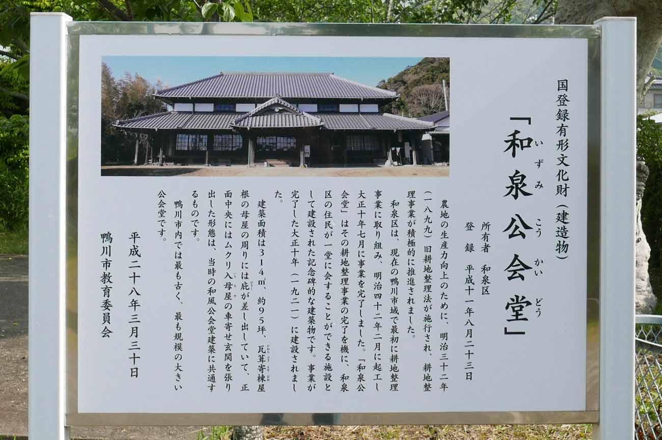 和泉公会堂の国登録文化財の案内