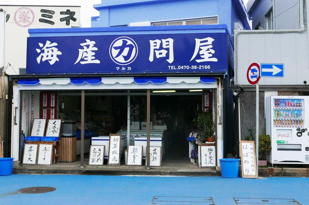 海産問屋マルカの店舗外観画像