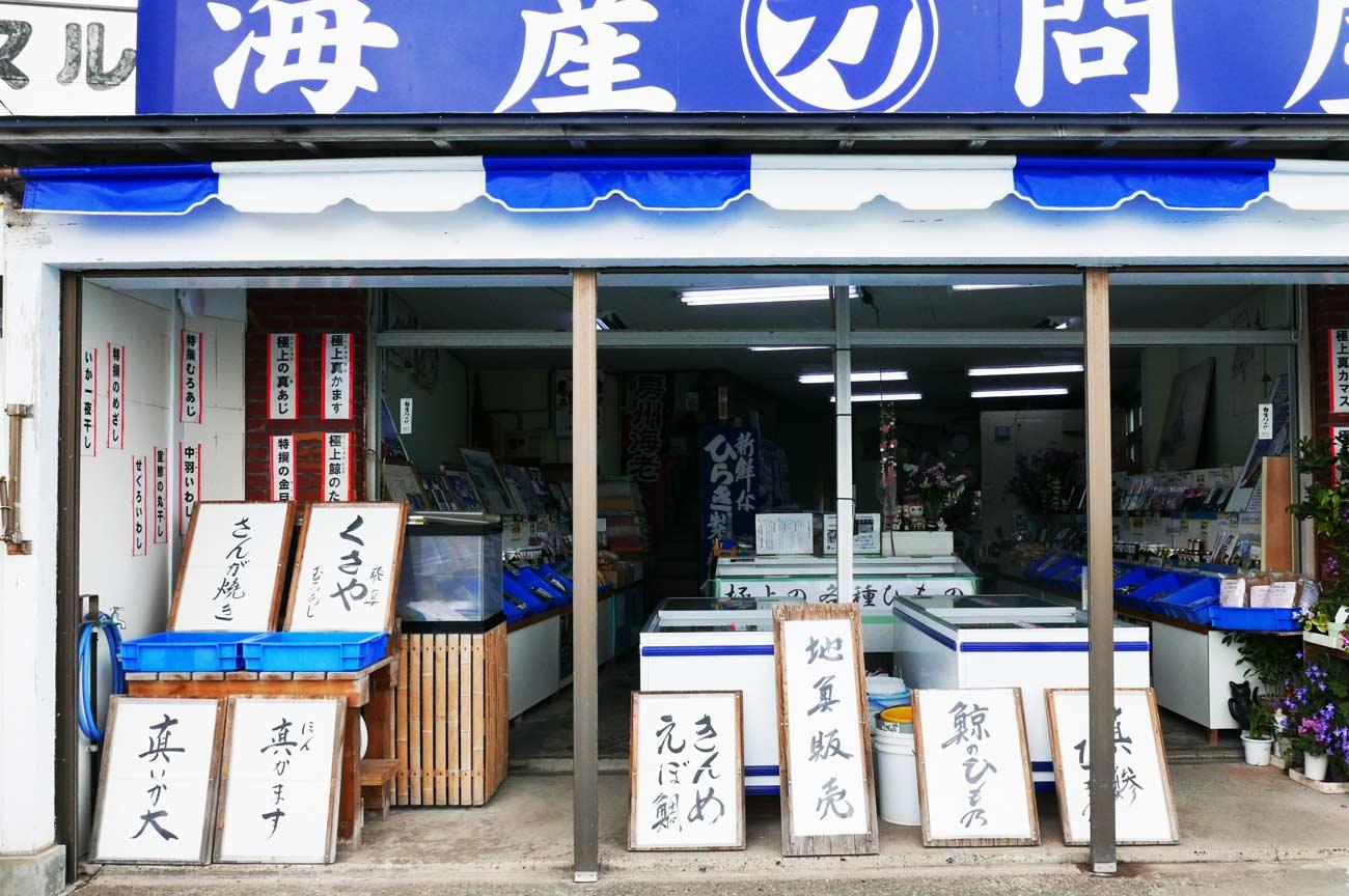 海産問屋マルカ商店の店舗