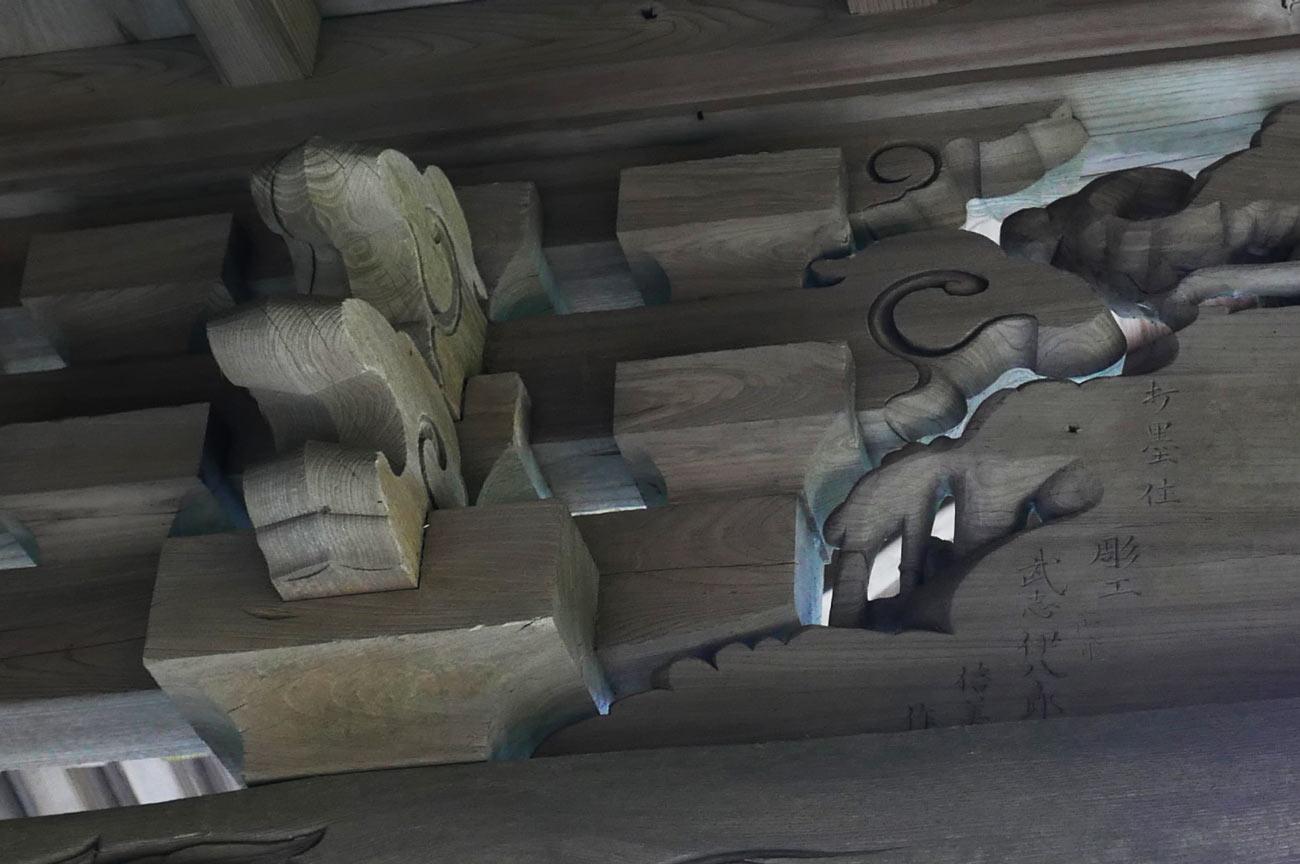 三代目波の伊八の刻銘の画像