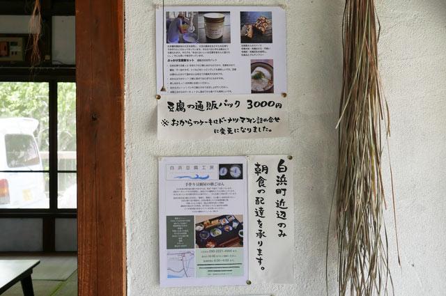 白浜豆腐工房BAITENの紹介の画像