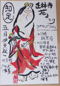 正林寺の花まつりのお知らせ