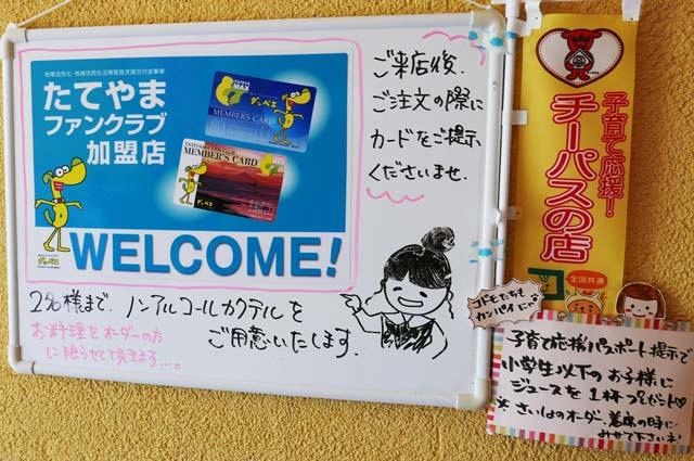 館山ファンクラブの画像