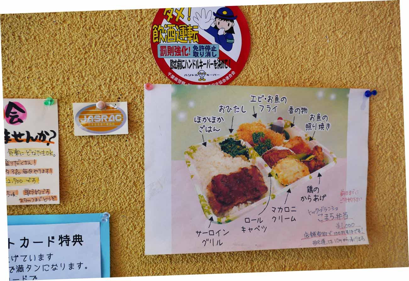 トックブランシュのお弁当の画像