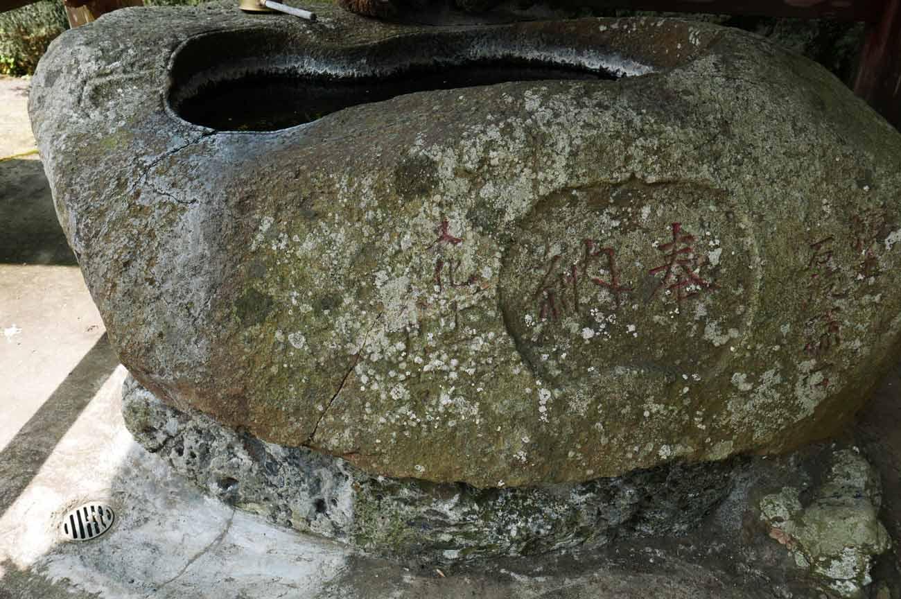 八雲神社手水石の画像