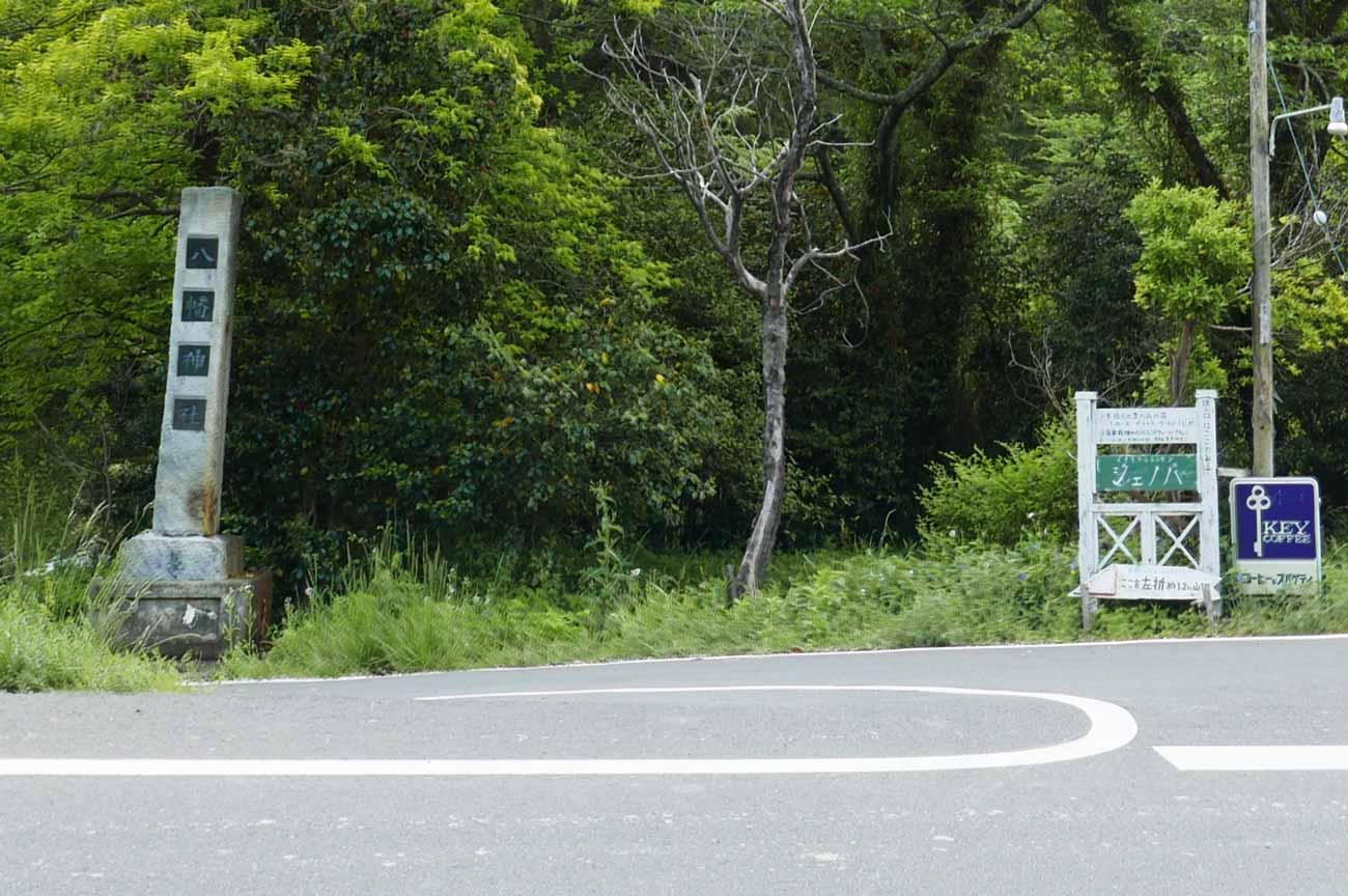 長狭街道の八幡神社の石碑