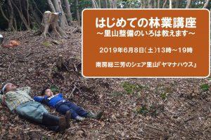 はじめての林業講座 ~里山整備のいろは教えます~