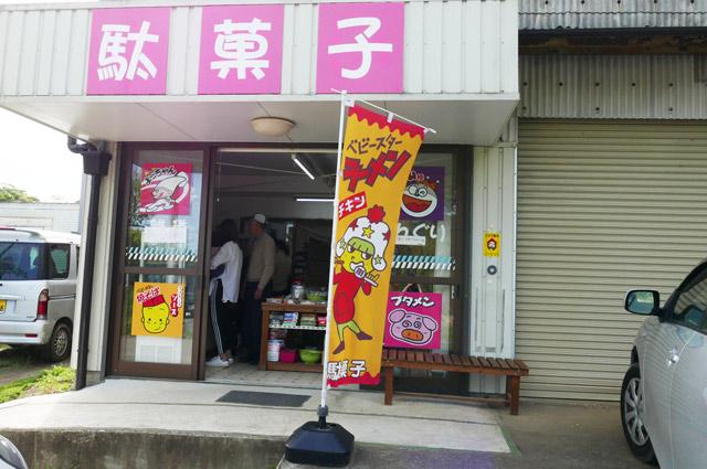 駄菓子屋どんぐりの入口