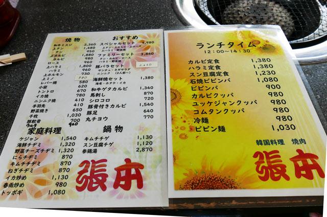 張本のメニュー(焼物・おすすめ・ランチ)