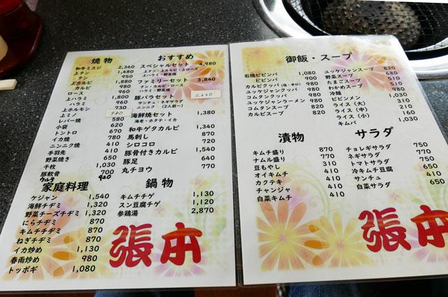 張本のメニュー(ご飯・スープ・漬物)