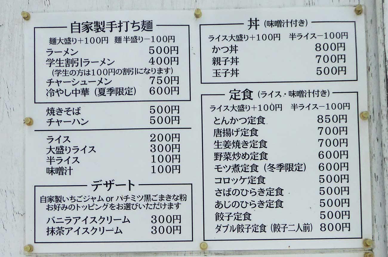 ミネックスのメニュー(麺・丼・定食)の画像