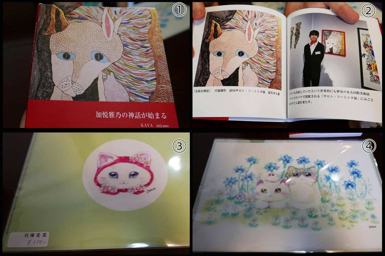 加悦雅乃と後藤愛菜の画像