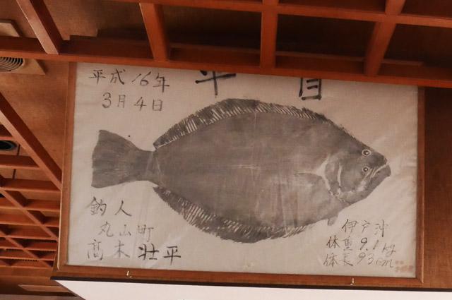 ヒラメの魚拓の画像