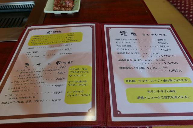 定食・ランチタイム・スープ&クッパ