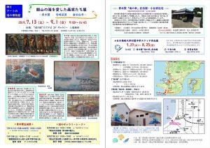 海とアートの渚の博物館~館山の海を愛した画家たち展
