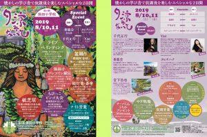 道の駅保田小学校イベント「夕涼みないと2019」