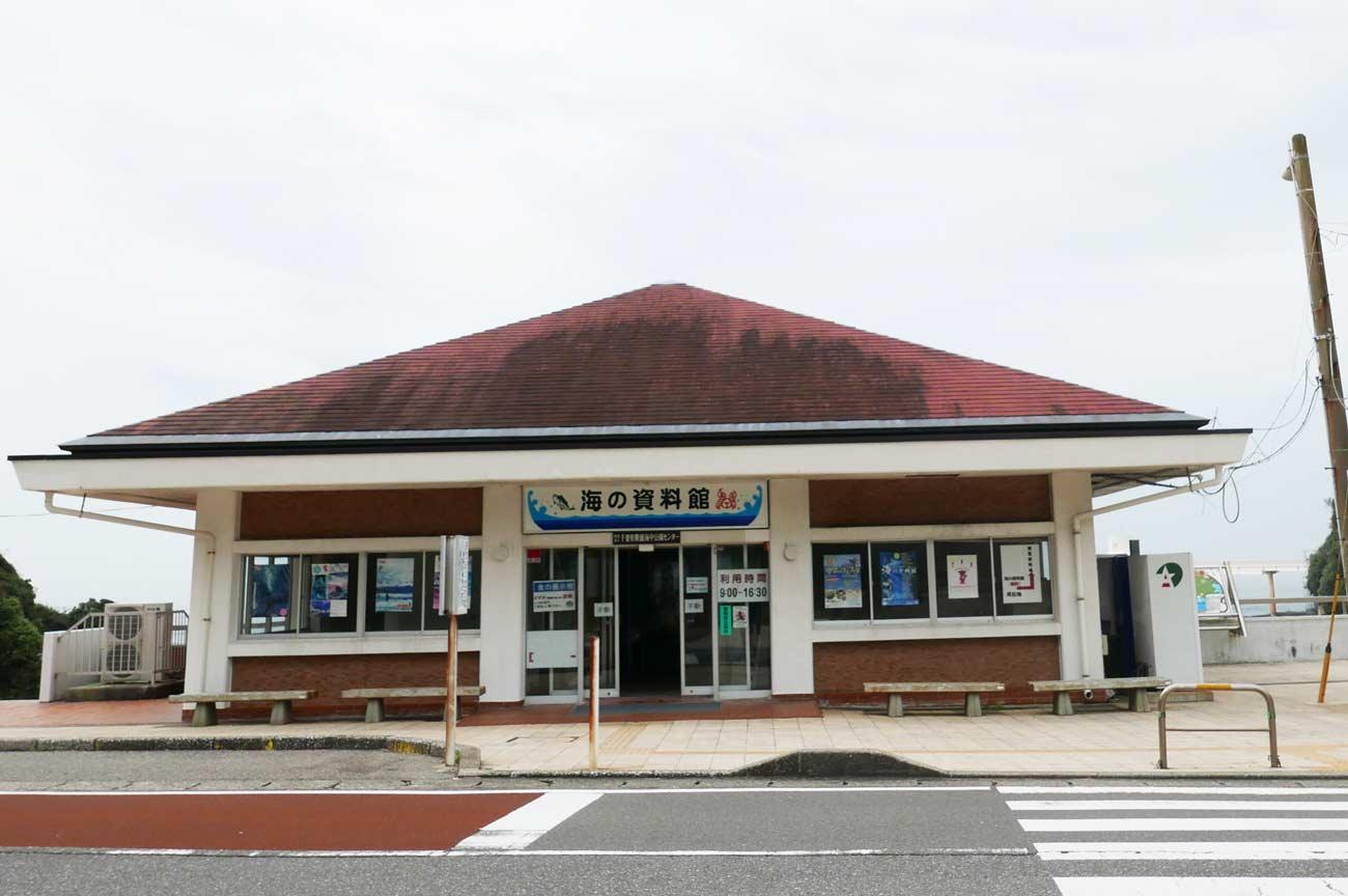 海の資料館の画像