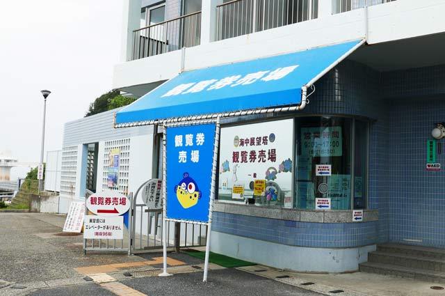 勝浦海中公園券売所の画像