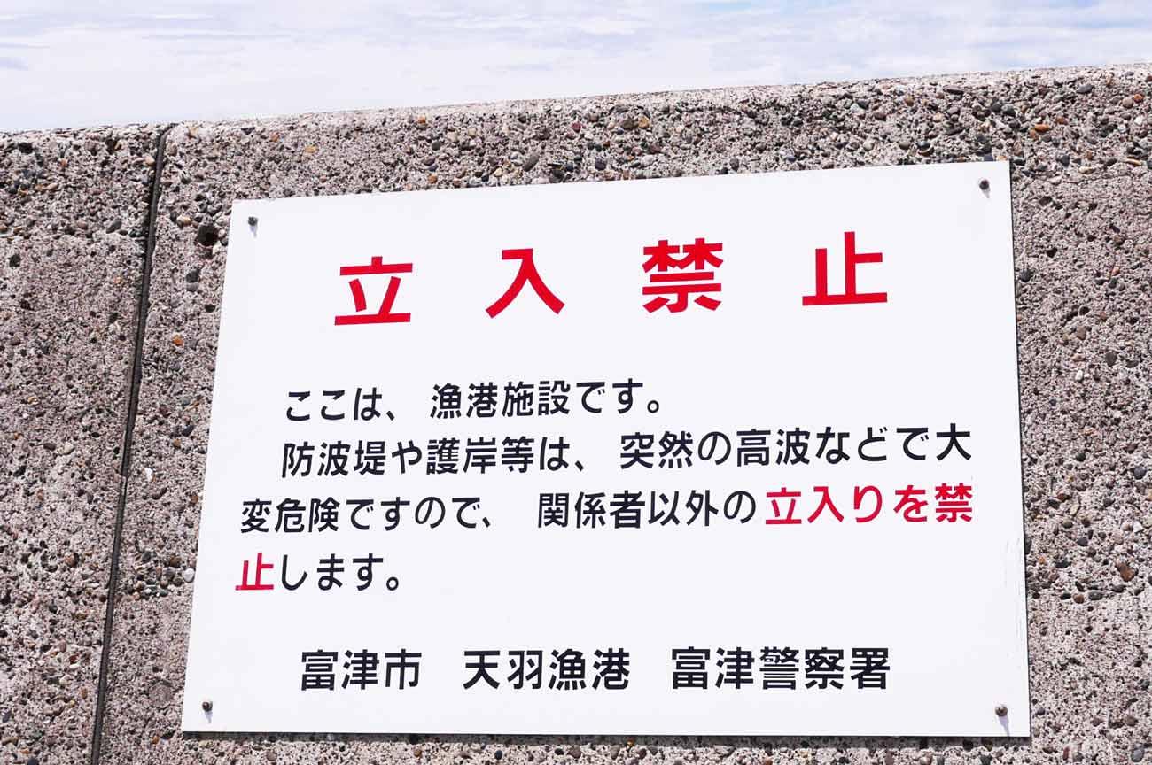 金谷港の立入禁止の看板