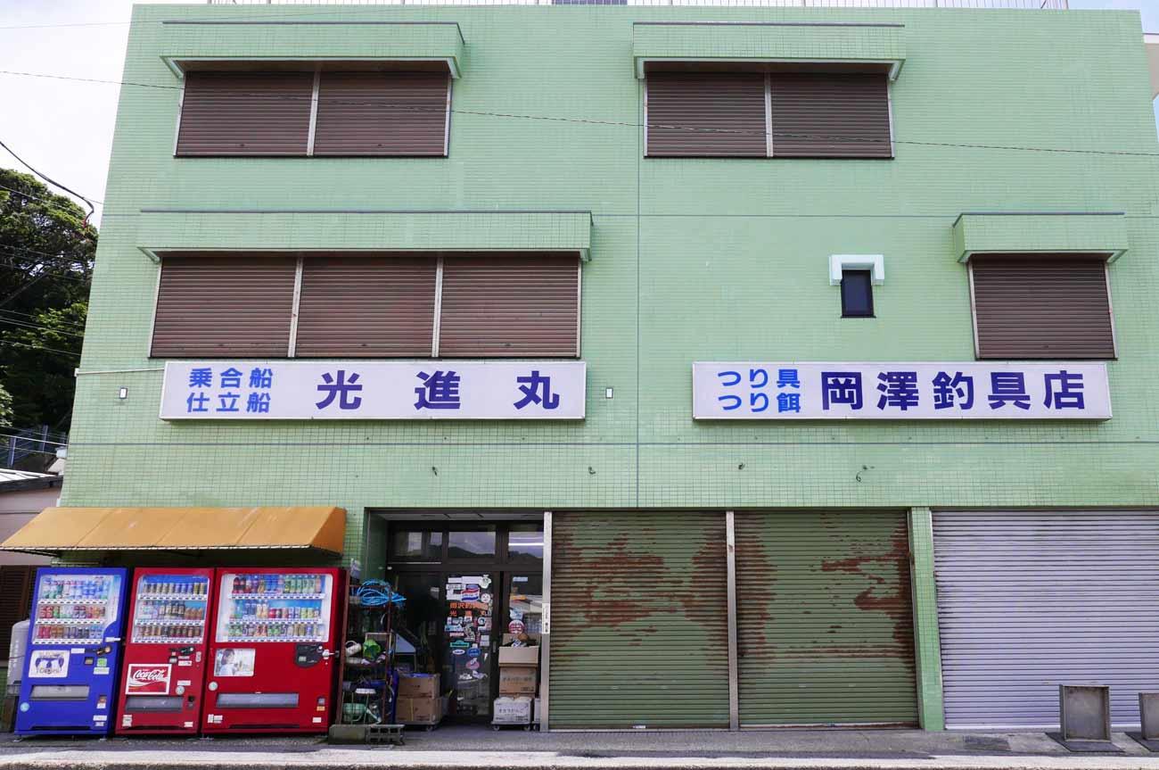 光進丸/岡澤釣具店