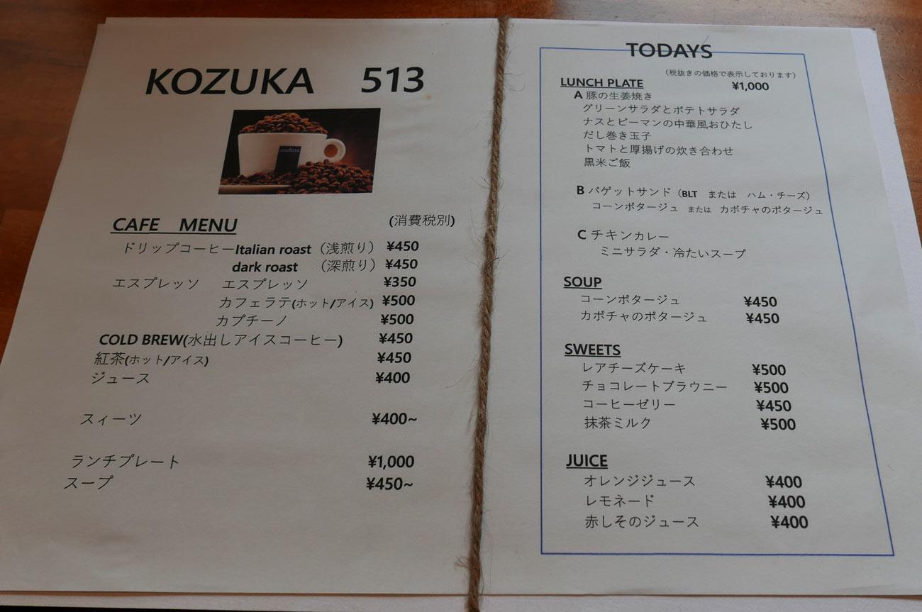 KOZUKA513のメニュー画像