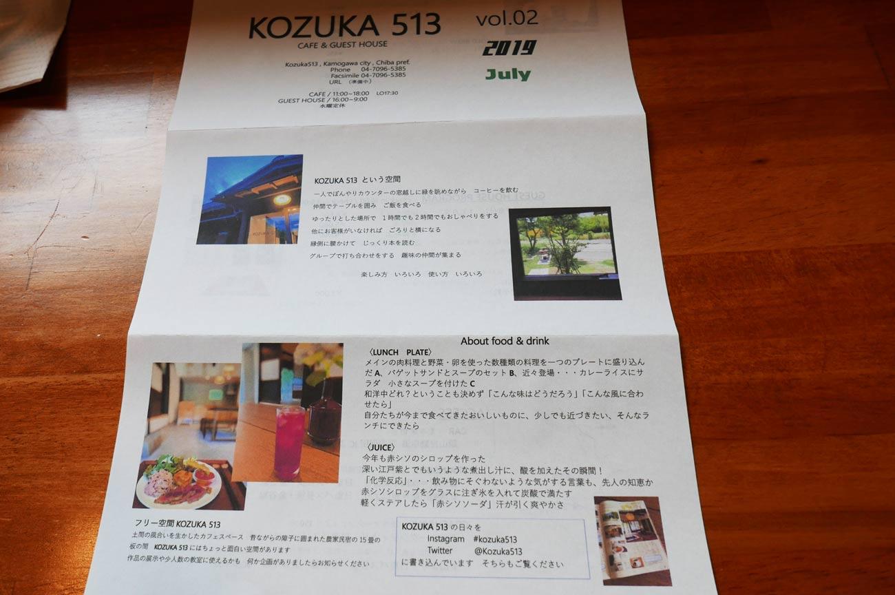 KOZUKA513の案内1の画像