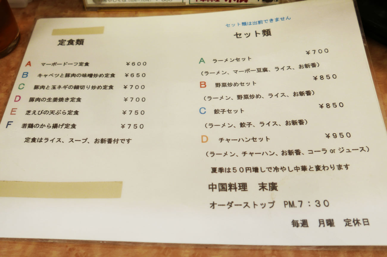 末廣のメニュー画像(定食/セット)