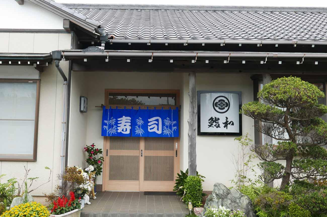 鮨和の店舗外観画像