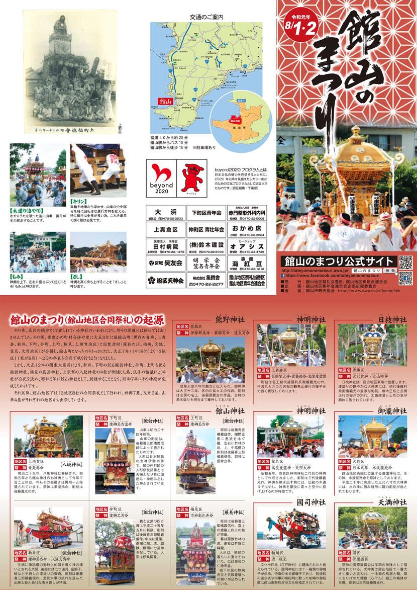 館山のまつりスケジュール